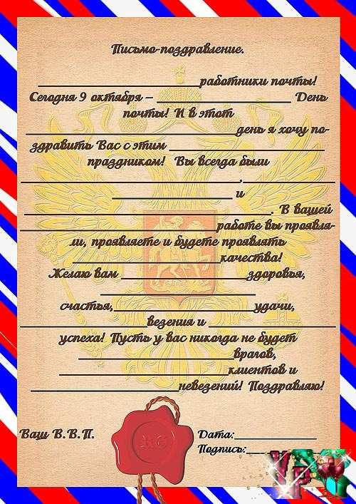 Письмо поздравление с днем почты от Путина