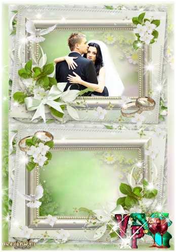 Свадебная рамка для фотошопа - Взаимность  и бесконечность чувств
