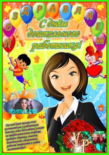 Плакат к 27 сентября - Ко дню дошкольного работника