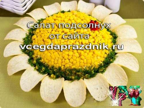 Салат подсолнух рецепт с фото