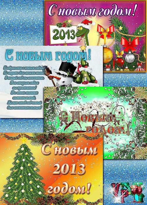 Новогодние открытки 2013