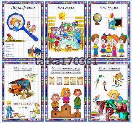 Портфолио для начальных классов с детскими картинками