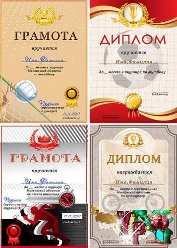 Шаблоны спортивных грамот и дипломов