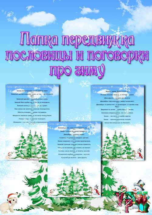 Папка передвижка пословицы и поговорки про зиму