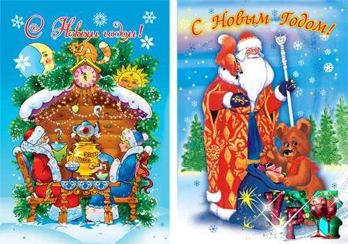 Новогодние поздравительные плакатики