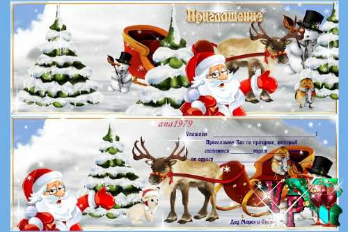 Приглашение на новый год - Дед мороз приглашает