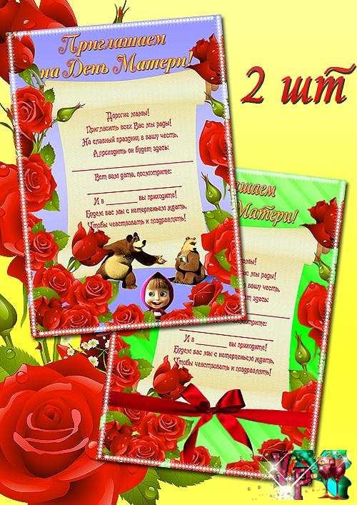Оформление детского сада – Плакаты для приглашения мам на день матери