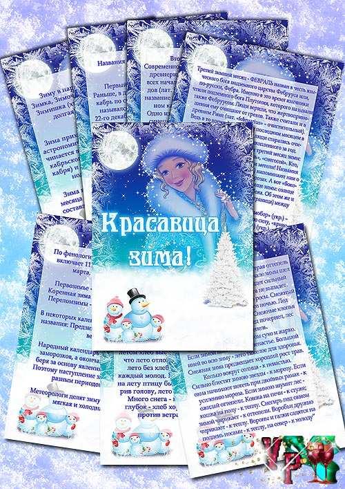 Папка передвижка красавица зима