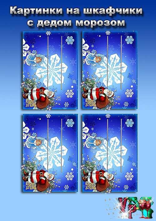 Картинки на шкафчики с дедом морозом