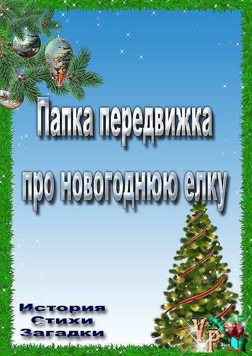 Папка передвижка елка