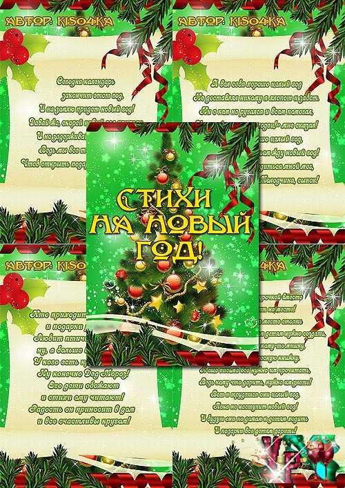 Папка передвижка стихи на новый год