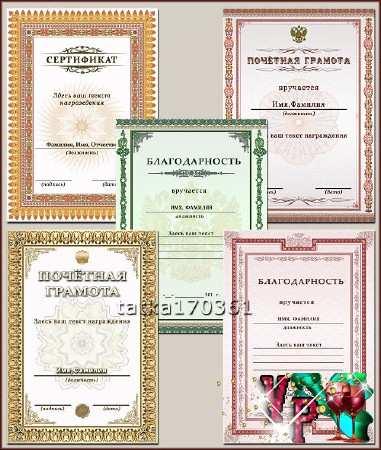 Бланки документов для награждения - Сертификат, благодарность, почётная грамота
