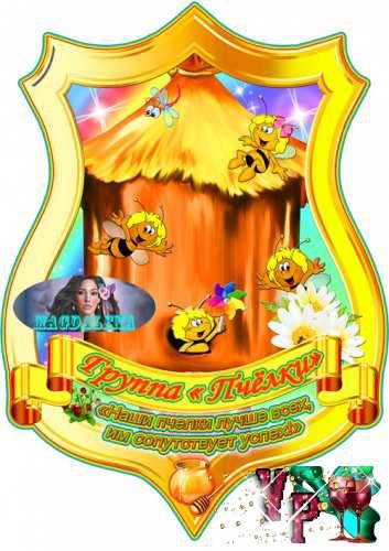 Герб и эмблема для детской группы Пчёлки