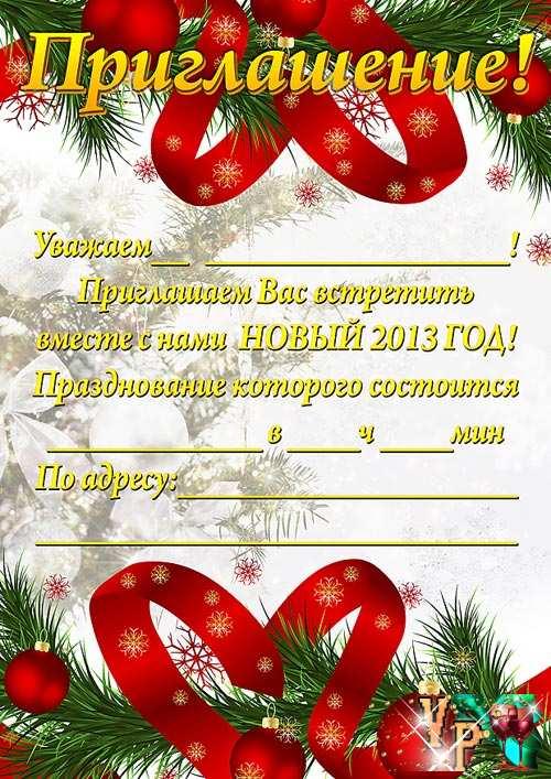 поздравление с новым годом и приглашение на елку