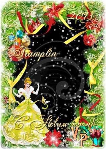 Новогодняя рамка - С Принцессой на Балу