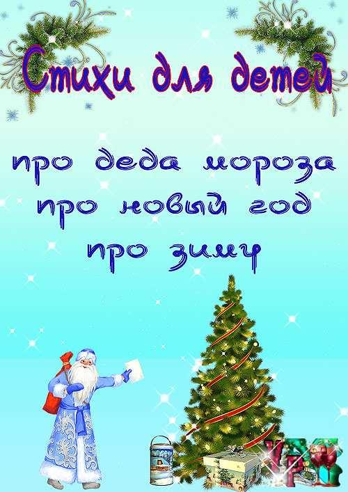 Папка передвижка со стихами для детей про елку, деда мороза и зиму
