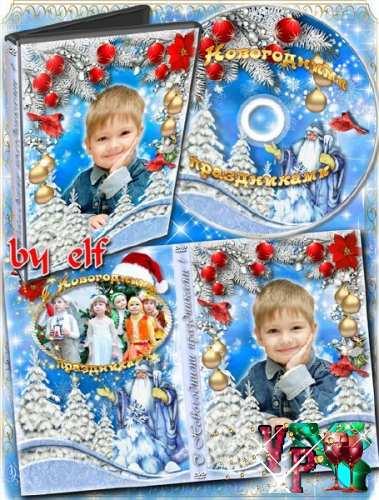 Обложка и задувка на DVD диск - С Новогодними праздниками