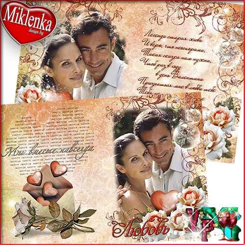 Двухсторонняя открытка Любовь - это