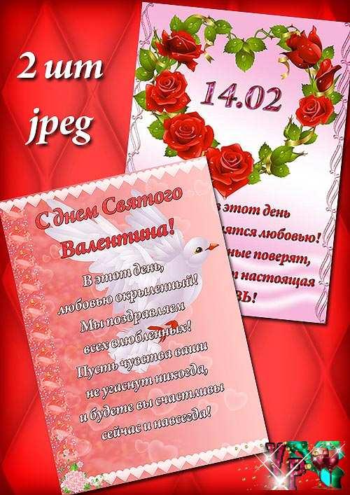 Плакаты на день влюбленных