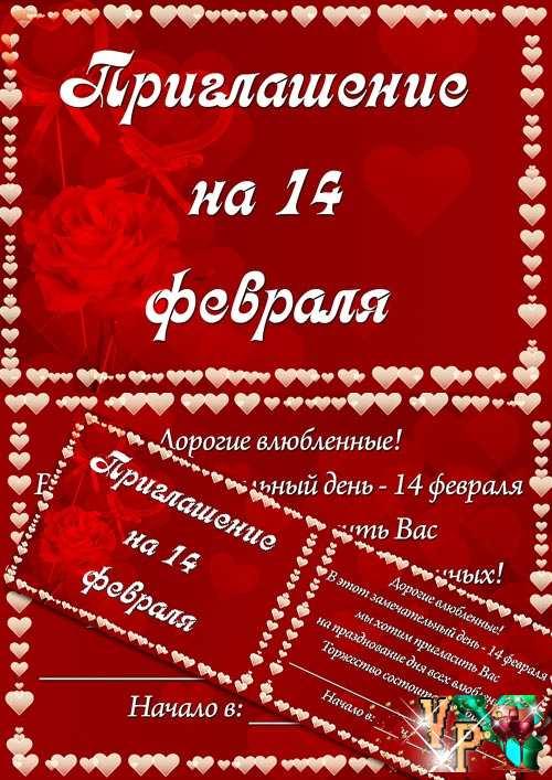 Приглашение на 14 февраля