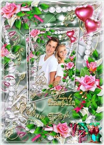 Рамка ко дню Валентина - Два сердца, две души и две улыбки