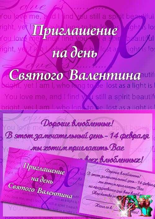 Приглашение на день святого Валентина