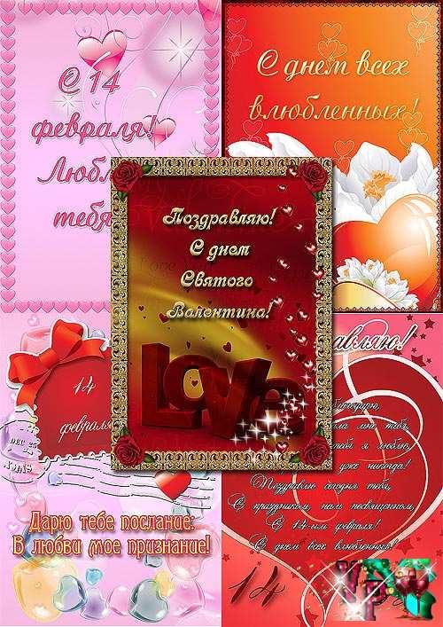 Открытки с днем святого Валентина про любовь