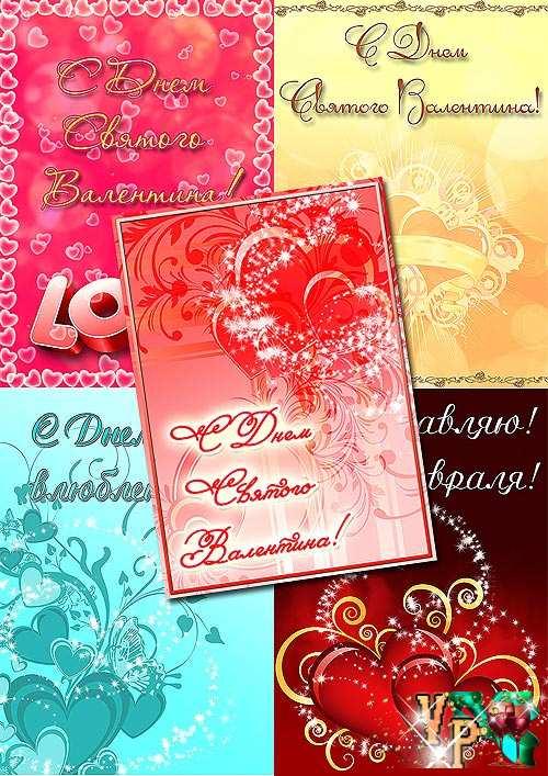 Открытки с 14 февраля день любви