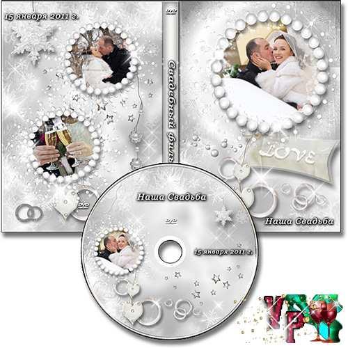 Свадебная обложка DVD и задувка на диск - Зимняя сказка