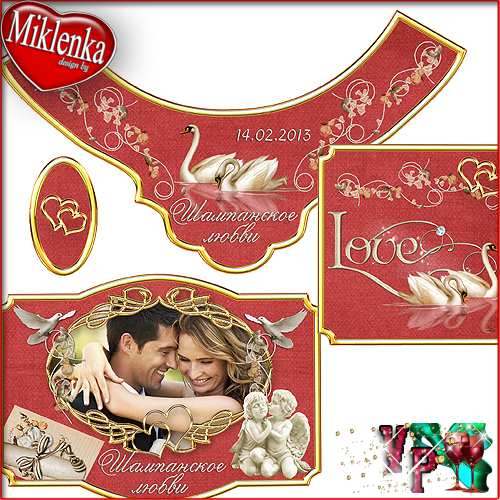 Этикетка на романтическое шампанское Шампанское любви