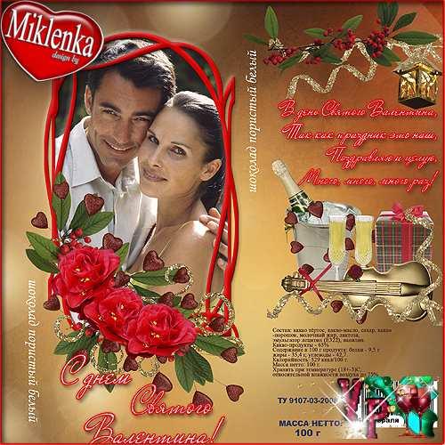 Обертка на шоколад C днем Святого Валентина