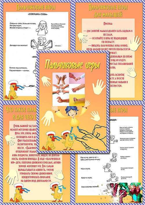 Папка передвижка – Пальчиковые игры для детей