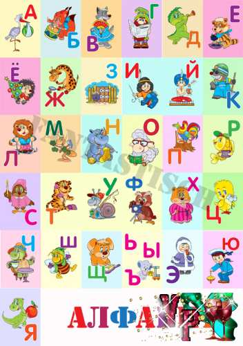 Красочный алфавит