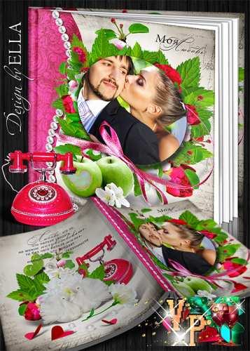 Романтическая фотокнига для всех влюбленных - Моя любовь