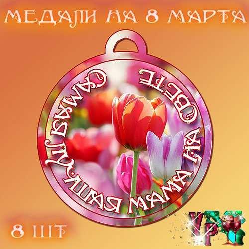 Медали на 8 марта для мам