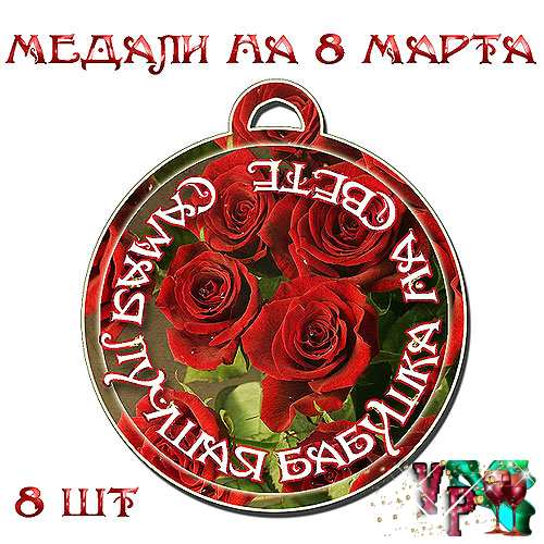 Медали на 8 марта самой лучшей бабушке