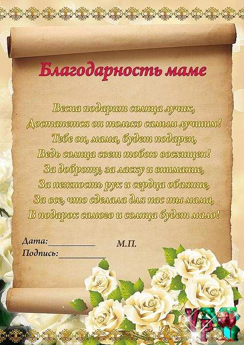 Благодарность маме на 8 марта