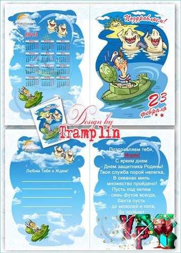 Открытка двухсторонняя  с календарем на 23 февраля для Моряка
