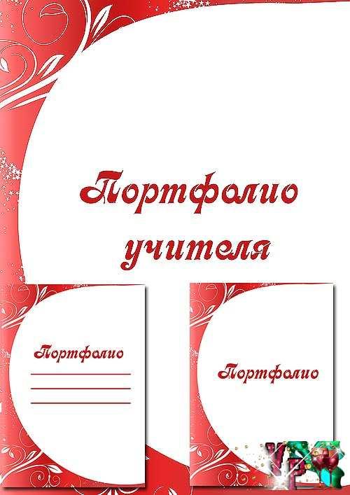 Портфолио учителя начальных классов красно белое