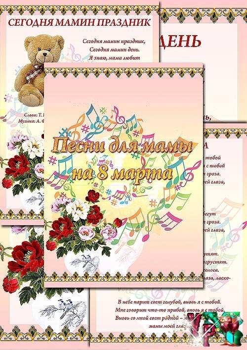 Папка передвижка песни для мамы на 8 марта