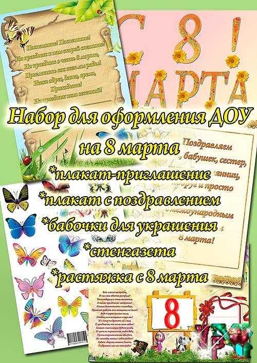 Оформление детского сада к 8 марта