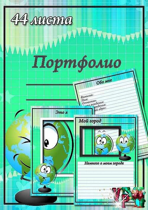 Портфолио школьника веселые глобусы
