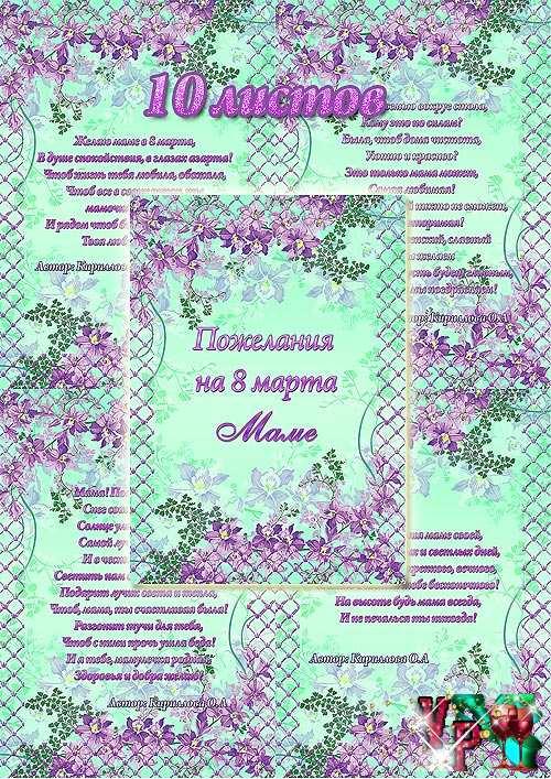 Папка передвижка с пожеланиями маме на 8 марта