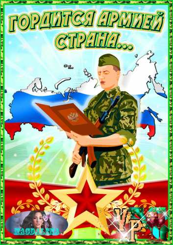 Папка передвижка - Гордится армией страна (детские стихи о защитниках Родины к 23 февраля)