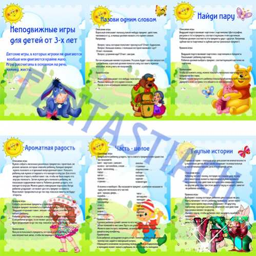 Папка передвижка - Неподвижные игры для детей от 3-х лет