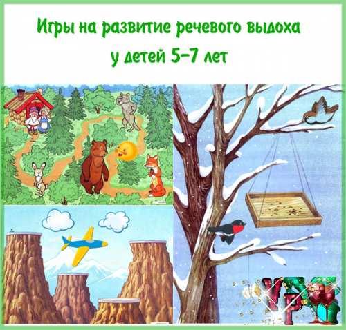 Игры на развитие речевого выдоха у детей 5-7 лет