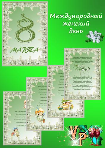 Папка-передвижка к 8 марта - зелененькая