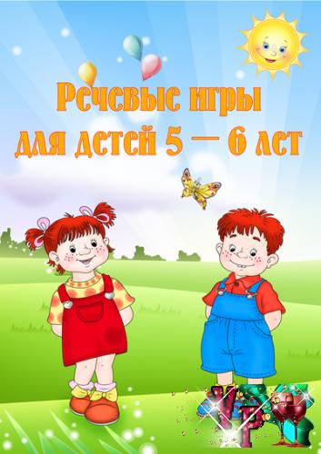 Папка передвижка - Речевые игры для детей 5-6 лет