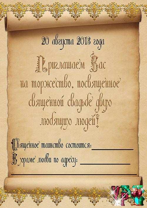 Шаблон свадебного приглашения – свадьба в греческом стиле