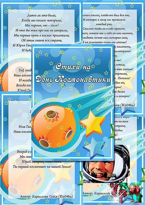 Папка передвижка стихи ко дню космонавтики